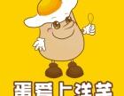 重庆蛋爱上洋芋加盟费多少,怎么加盟蛋爱上洋芋