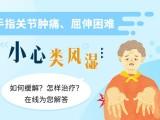 贵阳类风湿关节炎的手术治疗方法