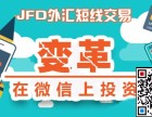 JFD微交易平台诚招代理