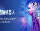 AI智能语音电话机器人,无锡市服务热线