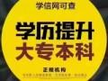中国石油大学(华东)成人学历报名中