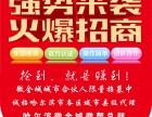 米小熊哈尔滨微全城微帮,小本创业项目是做什么的如何招代理赚钱