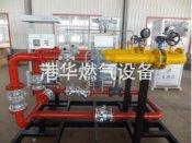 港华燃气设备提供好的燃气调压设备-山东煤改气工程