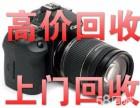 宁波高价上门回收置换典当单反相机镜头摄像机笔记本电脑手机
