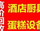 武汉市上门回收 蛋糕房设备 酒店用品 厨房设备 不锈钢制品