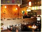 小型稳定餐饮投资项目花雕醉鸡餐饮加盟店