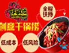 虾嘛威干锅捞加盟