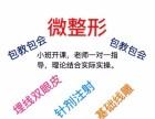 永州微整形培训机构十大微整形培训学校排名一览