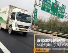 新能源箱式货车租赁