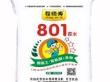 801胶水用途程师傅801胶水厂家定制801胶水批发价格