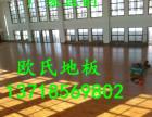 实木运动地板 篮球运动地板 体育场运动地板 篮球运动地板
