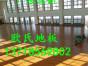 篮球运动地板上门安装 运动实木地板厂家直销 室内运动地板