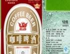 金桥咖啡啤酒 金桥咖啡啤酒诚邀加盟