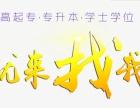 四川小自考报名地点 自考注册时间