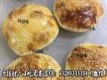 没有经验能做武大郎烧饼吗武大郎烧饼成本掉渣烧饼有几种味道