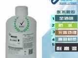 塑料件pc 粘接胶水 透明PC胶水粘 塑料pc管 PC板胶水