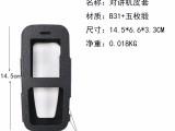 深圳龙岗平湖,定制对讲机皮套 手持机保护套