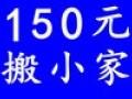 扬州金桥搬家有限公司-13013704333