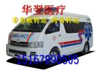 黄南藏族自治州本地私人120救护车收费标准