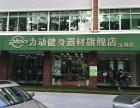 深圳沙井跑步机专卖店 力动RIDO
