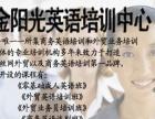 安平成人零基础英语培训将于9月12日开新班