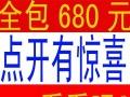 深圳龙岗企业网站建设创业网站制作建站680元全包