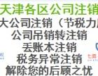 天津公司注销代办 公司被吊销后注销办理
