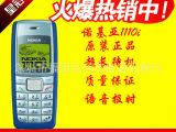 批发Nokia/ 诺基亚 1110i原装正品低端黄屏 非智能 老