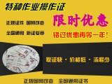 武汉考一个电工证