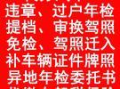 南昌代办汽车违 章 过户上牌年检 审驾照和异地年检委托