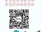 中国人办亚美尼亚旅游签证好办吗?如何申请?