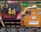 山东当地房卡棋牌游戏平台开发日照新软专业品牌游戏制