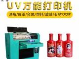 酒瓶打印机 UV打印机数码平板打印机厂家