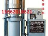 广东省东莞螺旋榨油机;液压榨油机;全自动