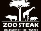 zoosteak动物园牛排加盟