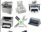 点钞机升级,考勤机维修,碎纸机维修,加碳粉,硒鼓
