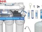 净水器安装维修(不乱收费,贴心服务)