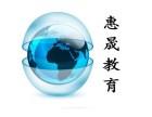 青岛教育培训资质加盟