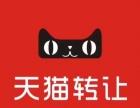 注册公司送商标入驻天猫转让天猫全民行动起来