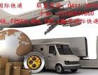 大连邮寄到全球国际快递服务,超低价格收货