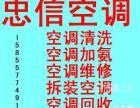 蚌埠空调出租,蚌埠二手空调出租,蚌埠忠信空调出售,回收