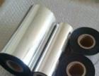 直销优质碳带【打印耗材,质优价廉】