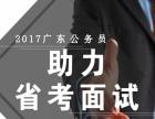 2017湛江公务员面试辅导培训班