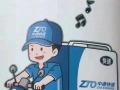 【中通快递】加盟官网/加盟费用/项目详情