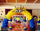 宝宝宴 生日宴氦气球开业婚礼气球布置情人节气球布置