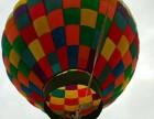 东莞开盘热气球出租 热气球租赁公司 热气球广告