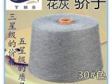 厂家直销优质人棉花灰纱直纺粘胶花灰纱赛络纺30s针织机织纱线