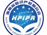 海南注册商标专利免费查询 低 十年经验,服务全国