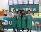 UCC洗衣店加盟,绿色健康环保的洗衣投资项目