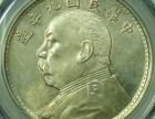 哈尔滨回收袁大头,回收茅台酒,回收光绪元宝,回收钱币邮票银元